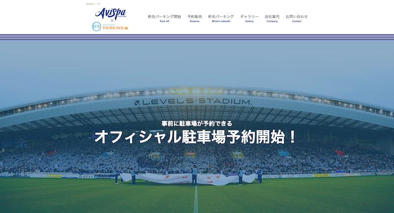 アビスパ福岡 × 軒先パーキングのサイト