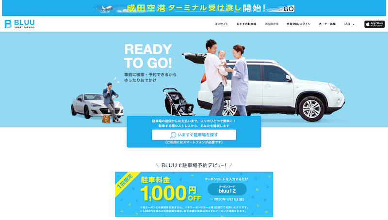 BLUU SMART PARKINGのHP
