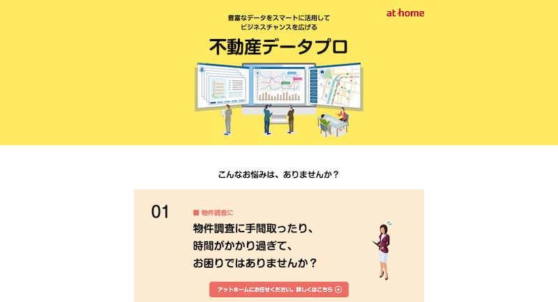不動産データプロ紹介ページ