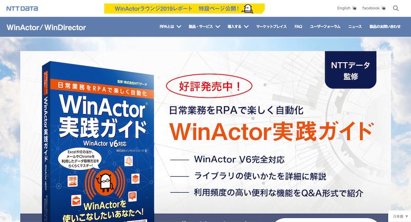 WinActor®公式ホームページ