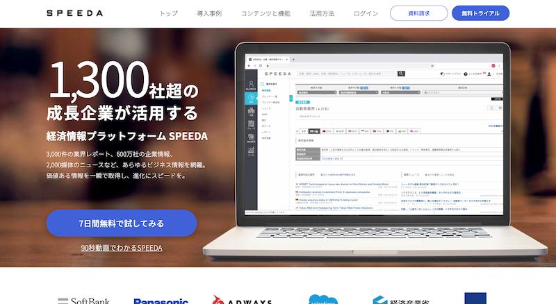 SPEEDA公式ホームページ