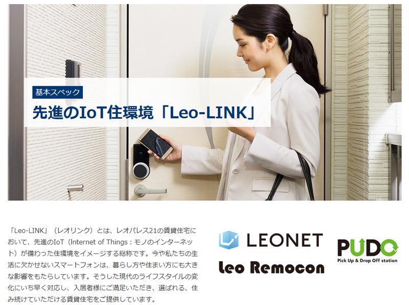 Leo−LINKサービス紹介ページ