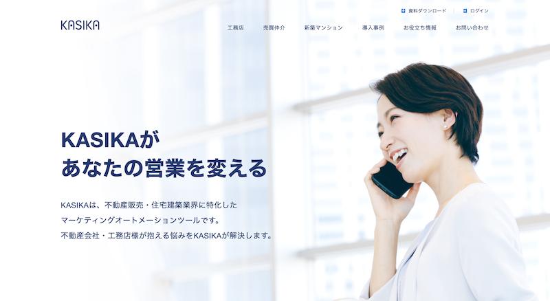 KASIKAホームページのキャプチャ