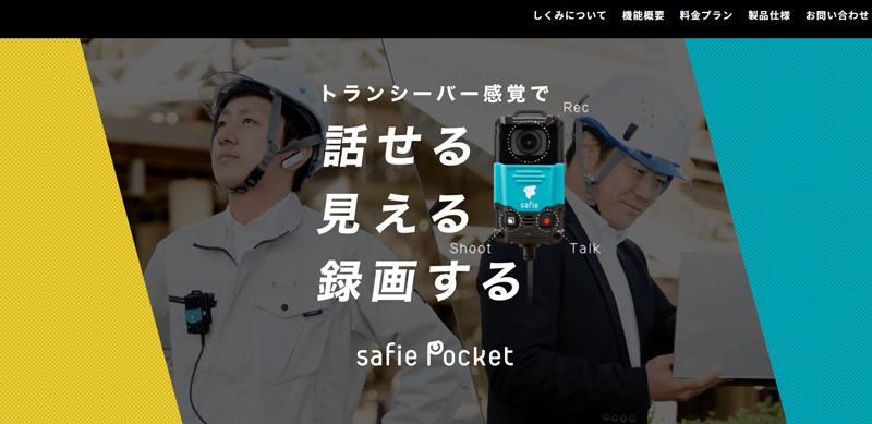 Safie Pocket公式ホームページのキャプチャ