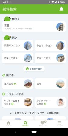 「SUUMO」スマートフォンアプリ