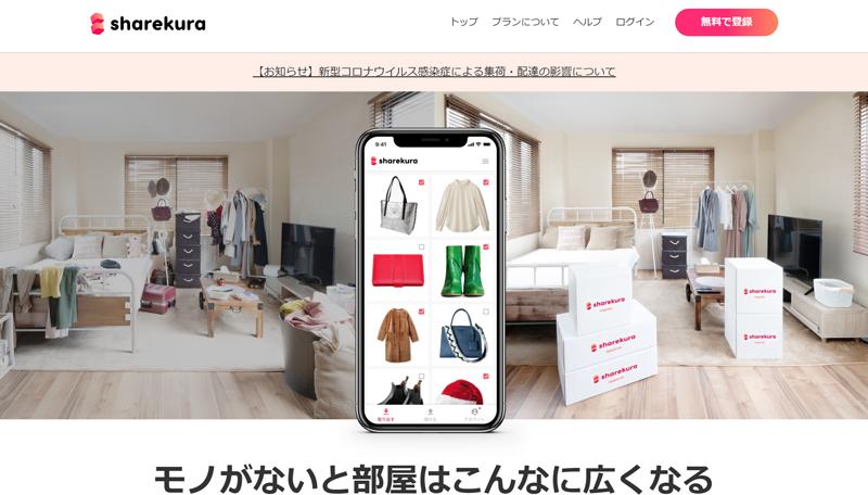 「sharekura」サービスサイト