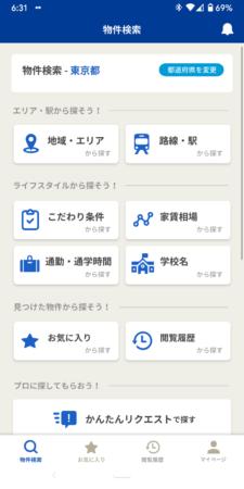 「アパマンショップ」スマートフォンアプリ