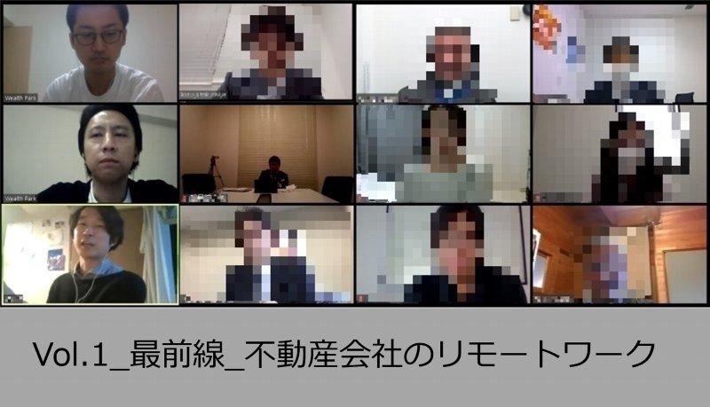 追跡取材、テレワークにいどむ不動産会社のいま【前編】