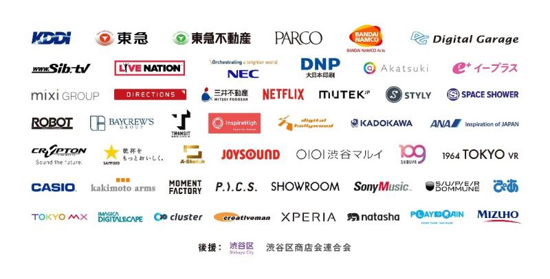 「渋谷5Gエンターテイメントプロジェクト」参画企業