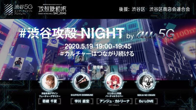 「バーチャル渋谷」オープニングイベント「#渋谷攻殻NIGHT by au 5G」