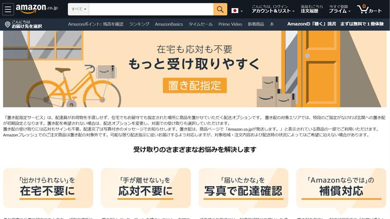 Amazonの「置き配指定」サービス