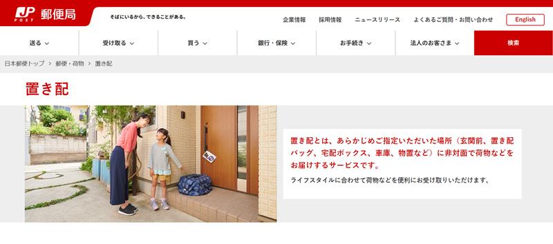 日本郵便株式会社の「置き配」サービス