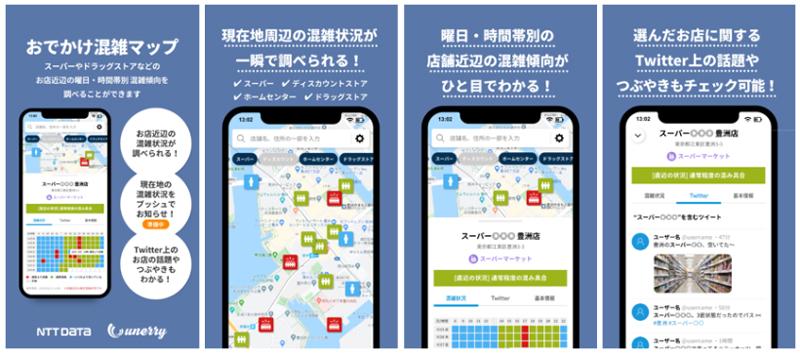 おでかけ混雑マップアプリの画面イメージ