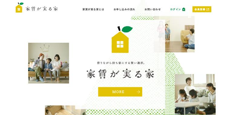 株式会社Minoru「家賃が実る家」サービスサイト