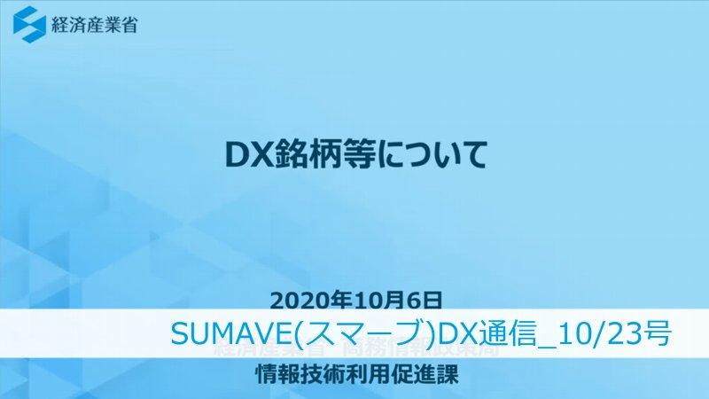 「DXは経営の話である」DX銘柄2020を解説した経済産業省・宮本祐輔氏をクローズアップ