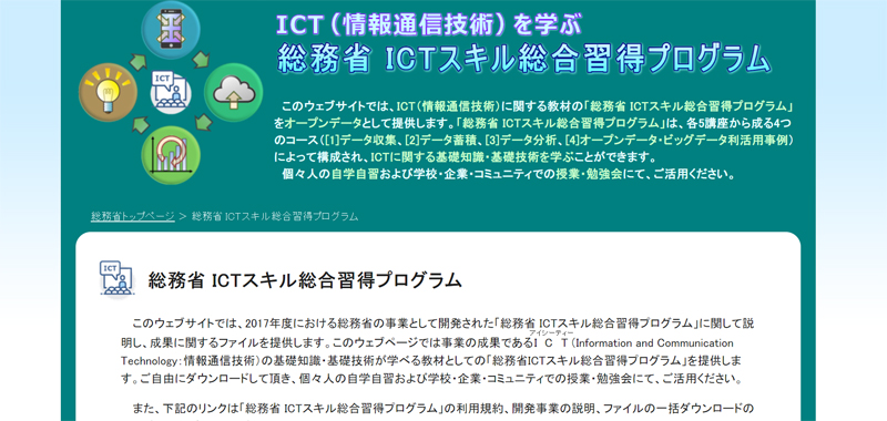 総務省 ICTスキル総合習得プログラム