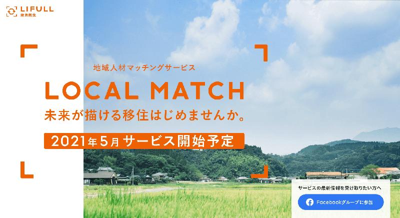 「LOCAL MATCH」イメージ