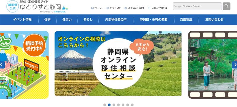 「ゆとりすと静岡」トップページ