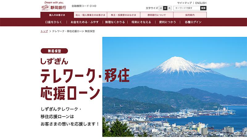 静岡銀行 テレワーク・移住応援ローンホームページ