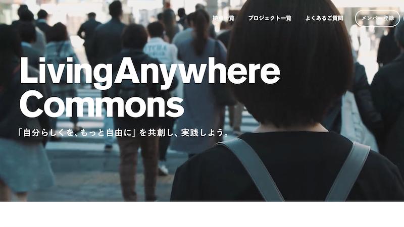 ivingAnywhere Commonsホームページキャプチャ