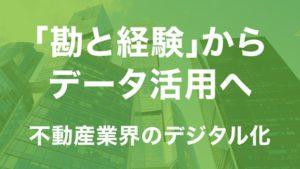 【終了】【Webセミナー】長谷工、デロイトトーマツ他講演、不動産業界デジタル化最前線