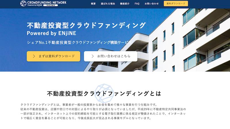 【不動産業界基礎用語】SaaS型不動産クラウドファンディング